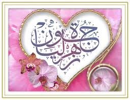 wedding wishes in arabic arabic greeting cards