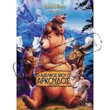 greekshops greek products video u0026 dvd disney brother
