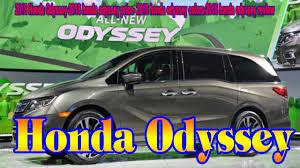 buy honda odyssey 2018 honda odyssey 2018 honda odyssey price 2018 honda odyssey