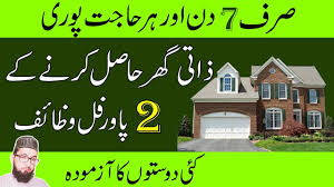dua for buying a new house wazifa for buying a house in urdu ghar
