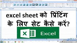 format excel sheet for printing how to set excel sheet for printing in hindi microsoft excel ki