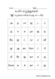 best tamil worksheets for class 1 worksheets pinterest