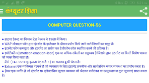 computer gk in hindi all it gk android apps on google play