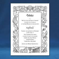 bat mitzvah invitations with hebrew invitations bar mitzvah border invitations 1 2 3