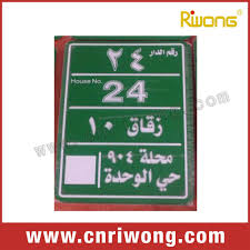 house number plate house number plate suppliers and manufacturers