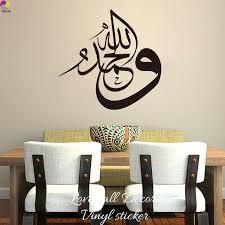 chambre islam merci dieu calligraphie arabe quote wall sticker chambre salon