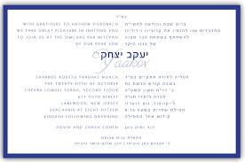 bat mitzvah invitations with hebrew how to get inexpensive bar bat mitzvah invitations less than 1