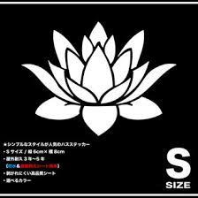 Lotus Flower Parts - vaunt vinyl sticker store rakuten global market shipping