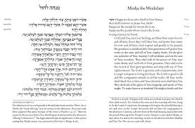 transliterated siddur the koren siddur thank god jewschool