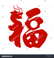 chinese character fu fortune good luck stock vector 162704978