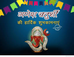 Invitation Cards For Ganesh Festival 65 Adorable Ideas About Ganesha Chaturthi Wishes And Greetings