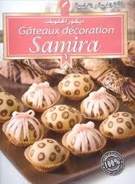 cuisine samira gateaux samira 1 gâteaux décoration ديكور الحلويات livre