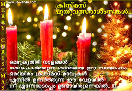 malayalam christmas cards 18
