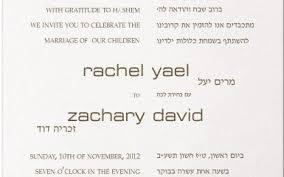 Jewish Wedding Invitations Wedding Invitations U2013 Unitedarmy Info