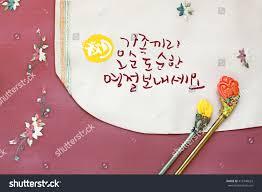 happy chuseok family translation korean text stock photo 475748623