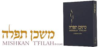 mishkan t filah a reform siddur october bulletin