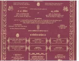 Wedding Invitation Cards Chennai Wedding Hindu Cards Format In Hindi Indian Wedding Cards In Hindi