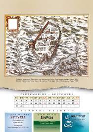 siege social h m calendar 2008