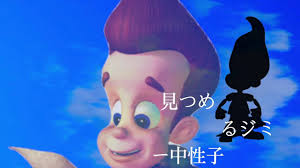 jimmy neutron anime opening ジミー ニュートロン