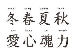 japanese kanji characters symbol machine embroidery design