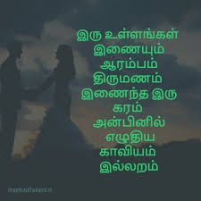 wedding wishes in tamil wedding anniversary wishes in tamil images