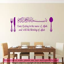 islamic wall art stickers nursery wall stickers removable vinyl islamic wall art stickers nursery wall stickers removable vinyl decor jr decal wall stickers