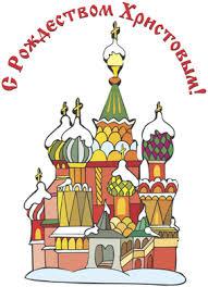 video lesson russian christmas celebration