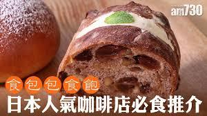 cuisine v馮騁ale tgif 食包包食飽日本人氣咖啡店必食推介 tgif am730
