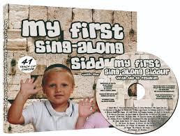 my siddur my sing along siddur