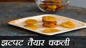 vijaya chakali other snacks snacks chakli recipe चकल र स प how to karnataka style