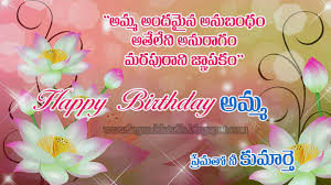 quote for daughters bday best quotes on mother in telugu true quotes on mother in telugu