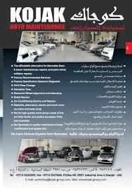 lexus spare parts abu dhabi kojak group of companies fzc dealers parts u0026 accessories auto