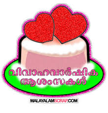 wedding wishes malayalam scrap 3rd wedding anniversary quotes in malayalam best quote 2017