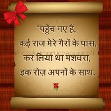 quotes shayari hindi pin by astha sinha on द शब द ह न द क pinterest