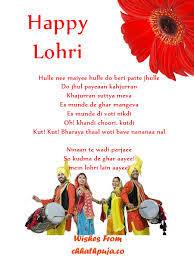 lohri invitation cards happy lohri 2017 invitation cards designs patterns lines format