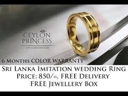 Wedding Ring Price by Sri Lanka Imitation Wedding Ring Price 850 U003d Free Delivery