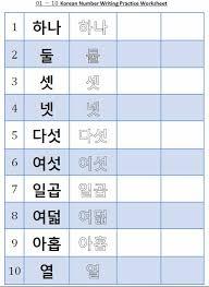 korean numbers writing worksheet u2013 1 to 10 u2013 fresh korean