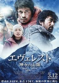 film everest subtitle indonesia everest the summit of the gods 2016 bluray 480p 720p pahe in
