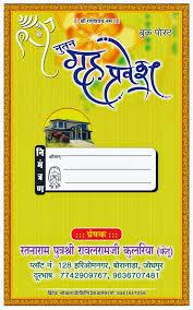 Vastu Invitation Card Doc 19201080 Griha Pravesh Invitation Cards U2013 Griha Pravesh