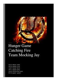marketing suggestion for the hunger games using digital technologies