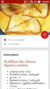 paleo diet plan recipes tamil android apps on google play