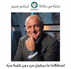 Lebanese Memes - lebanese memes lebanesememes twitter
