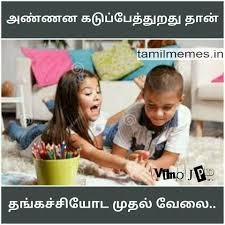 Brother Sister Memes - brother and sister lovable fight and funny memes tamil memes