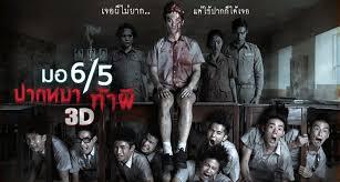 film comedy seru what i like and what i want 5 film thailand horor comedy terbaik
