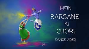 Ki by Mein Barsane Ki Chori Dance Keshav Group Youtube