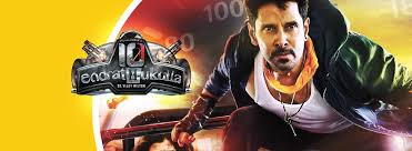 10 endrathukulla full movie on hotstar com