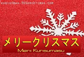how do you say merry in japanese best business template