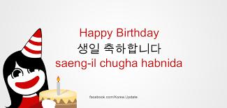 korean birthday let s learn korean happy birthday the korea
