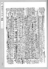 si鑒e l or饌l 桃梗槐根書屋 五月2017