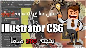 تحميل adobe illustrator cs6 بحجم 200 ميقا